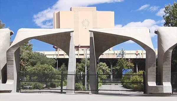 طرح ویژه دانشگاه تهران برای تحصیل همزمان در 2 رشته