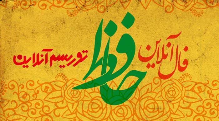 فال آنلاین دیوان حافظ سه شنبه دوم مهرماه 98