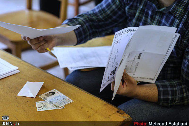 زمان ثبت نام پذیرفته شدگان مقاطع کاردانی و کارشناسی دانشگاه ارومیه اعلام شد
