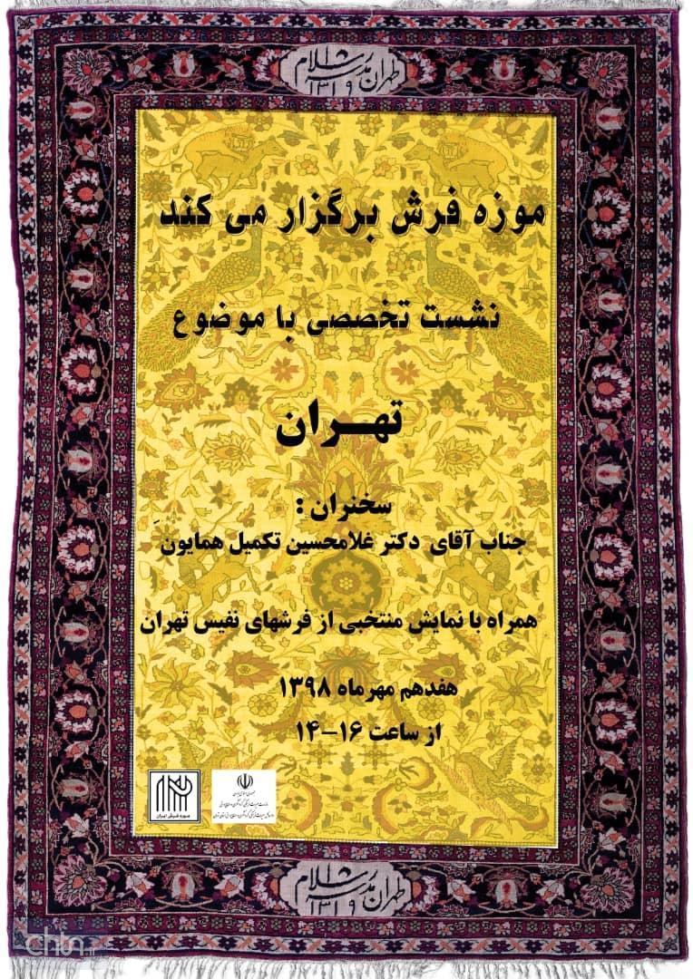 منتخبی از فرش های نفیس تهران به نمایش گذاشته می شود