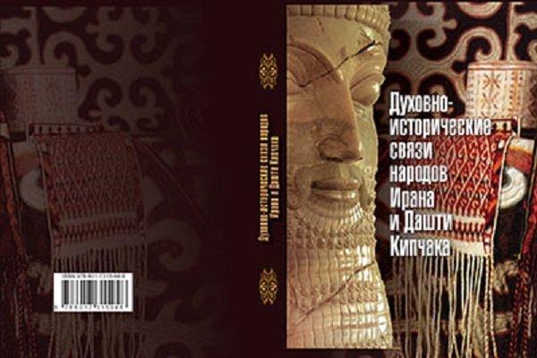 مجموعه مقالات همایش گفت وگوهای فرهنگی ایران و آسیای مرکزی