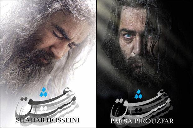 رونمایی از گریم پارسا پیروزفر و شهاب حسینی در مست عشق