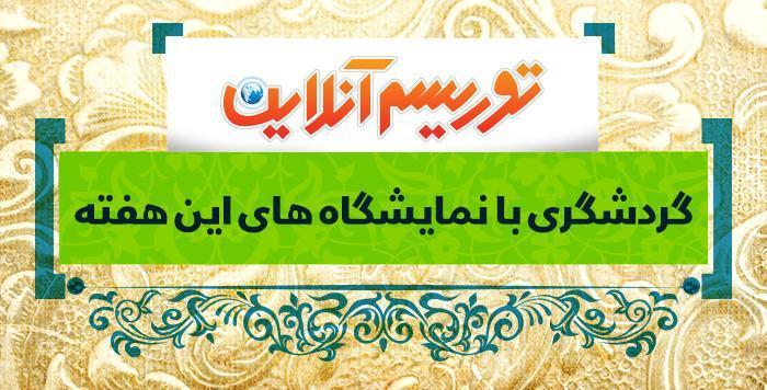 گردشگری با نمایشگاه های این هفته، پیشنهاد ویژه؛نمایشگاه اقوام و کالای ایرانی در ساری