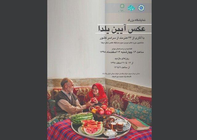 مسابقه عکس و نقاشی آیین یلدا به تعویق افتاد