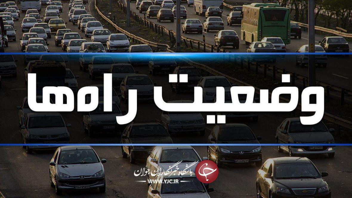 آخرین شرایط جوی و ترافیکی جاده های کشور در 3 فروردین ماه