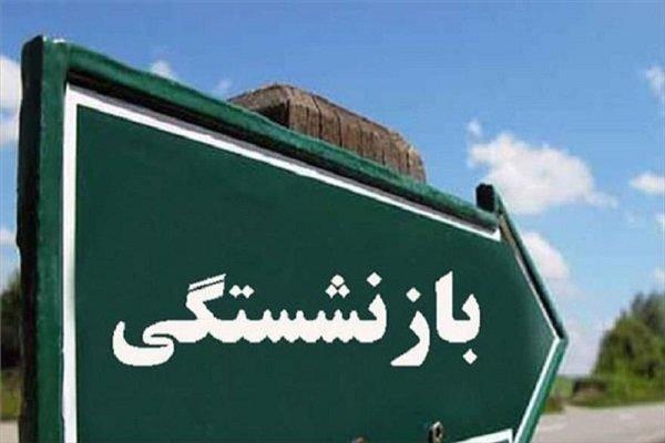 بازنشستگی بالغ بر 5000 نفر از فرهنگیان شهر تهران