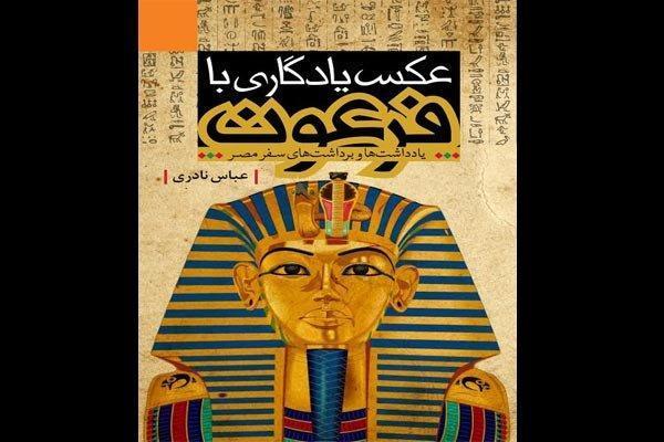 عکس یادگاری با فرعون وارد کتابفروشی ها می گردد