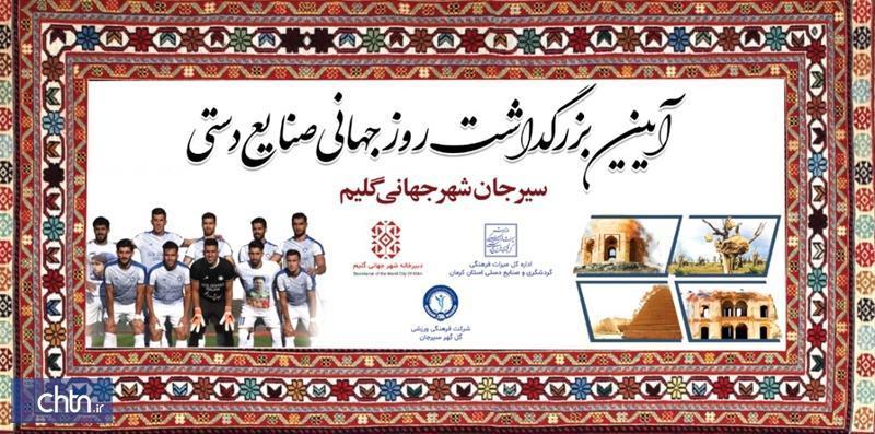 برگزاری آیین بزرگداشت روز جهانی صنایع دستی در سیرجان