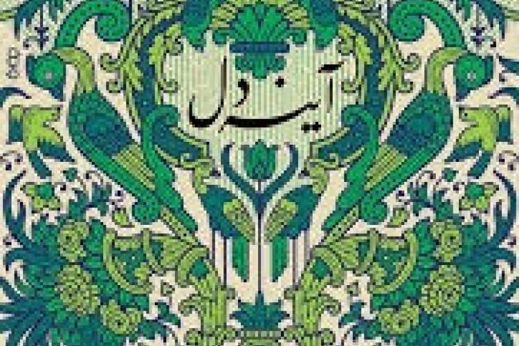 آنتولوژی شعر شاعران زن ایرانی در امریکا منتشر می گردد