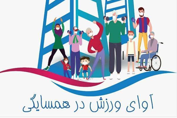 فدراسیون ورزشهای همگانی از فعالان آوای ورزش در همسایگیتجلیل کرد
