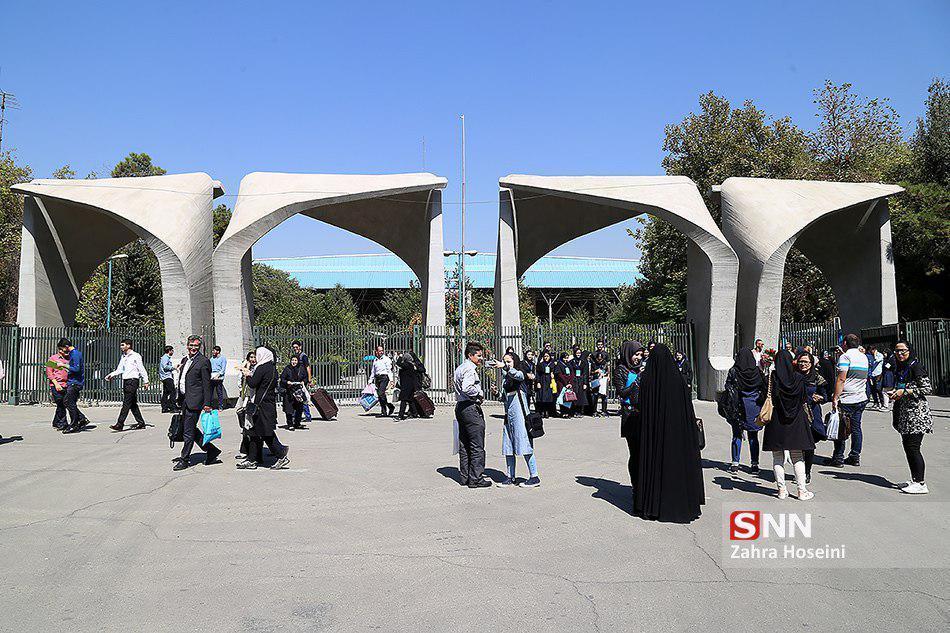 مهلت ثبت نام بورسیه بنیاد حامیان دانشگاه تهران امروز، 12 مهر به سرانجام می رسد