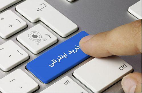 سودجویان در کمین مشتریان فروش اینترنتی
