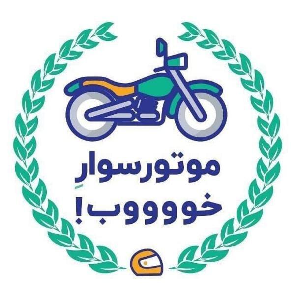 دومین مرحله پویش موتور سوار خوب در منطقه 3 تهران