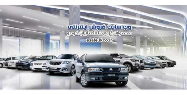شروع پیش فروش 7 محصول ایران خودرو