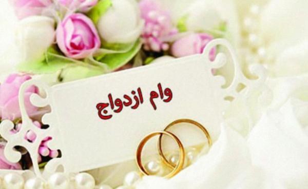 افزایش سقف وام ازدواج برای زوج های کمتر از 25 سال