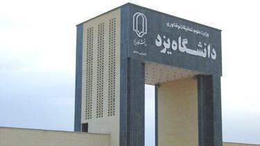 موافقت وزارت علوم با ایجاد دانشکده حقوق، علوم سیاسی و تاریخ در دانشگاه یزد