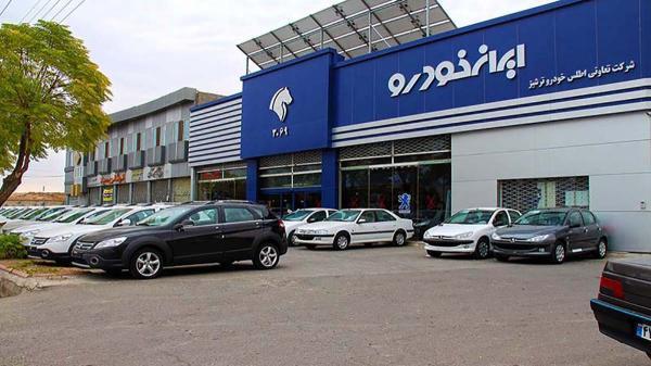 نتایج قرعه کشی ایران خودرو فروش فوق العاده مرحله بیست یکم