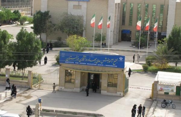 جزئیات ثبت نام پذیرفته شدگان در موسسه آموزش عالی جهاد دانشگاهی خوزستان